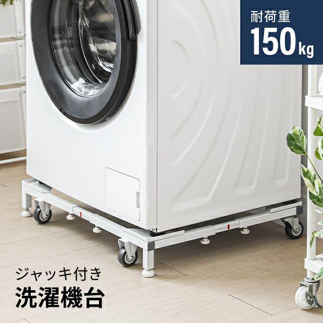 洗濯機置き台 キャスター付きタイプ|モダンデコ